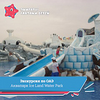 Аквапарк Ice Land Water Park